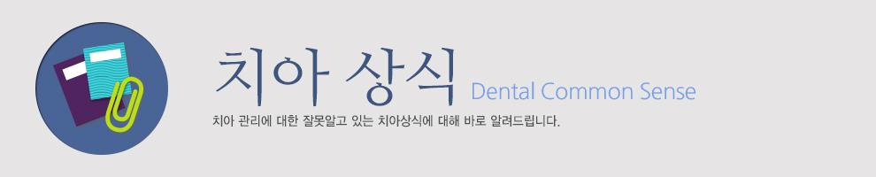치아상식 타이틀 이미지